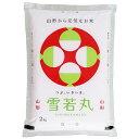 雪若丸 特別栽培米 2kg 送料無料 山形県 置賜 令和元年産 (米/白米/特a/特a米 2キロ) 食べ比べサイズの お米