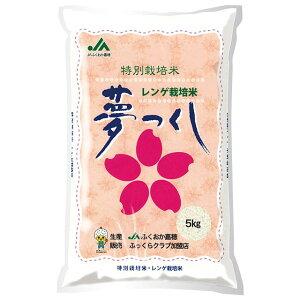 (玄米) 夢つくし 特別栽培米 5kg 送料無料 福岡県 令和元年産 (5キロ) [お米 の ギフト 内祝い お祝い お返し に 熨斗(のし)名入れ 可]