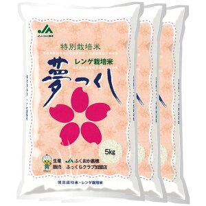 (玄米) 夢つくし 特別栽培米 15kg 送料無料 福岡県 令和元年産 (5kg×3) [お米 の ギフト 内祝い お祝い お返し に 熨斗(のし)名入れ 可]