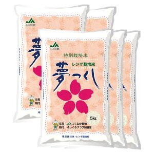 (玄米) 夢つくし 特別栽培米 25kg 送料無料 福岡県 令和2年産 (5kg×5) [お米 の ギフト 内祝い お祝い お返し に 熨斗(のし)名入れ 可]