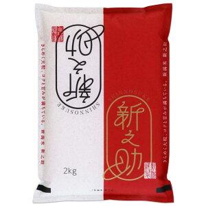 新之助 2kg 送料無料 新潟県 令和元年産 (米/白米 2キロ) 食べ比べサイズの お米
