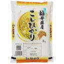 新米 コシヒカリ 2kg 送料無料 福井県 令和2年産(2020年 白米 2キロ) 食べ比べサイズの お米