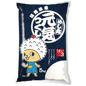 (玄米)新米 特別栽培米 元気つくし 5kg 送料無料 福岡県 令和元年産/令和1年産 (5キロ)