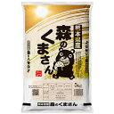 (玄米)新米 特別栽培米 森のくまさん 5kg 送料無料 熊本県 令和元年産/令和1年産 (5キロ)