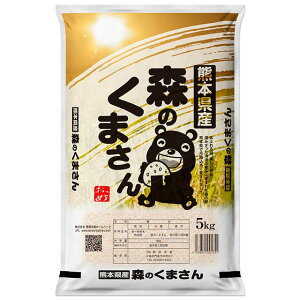 (玄米)新米 森のくまさん 5kg 特別栽培米 送料無料 熊本県 令和2年産(5キロ)
