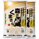 森のくまさん 特別栽培米 10kg 送料無料 熊本県 令和2年産 (米/白米 5kg×2) [お米 の ギフト 内祝い お祝い お返し に 熨斗(のし)名入れ 可]