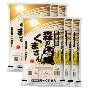 特別栽培米 森のくまさん 新米 30kg 送料無料 熊本県 令和元年産 (米/白米 5kg×6 令和1年産) [お米 の ギフト 内祝い お祝い お返し に 熨斗(のし)名入れ 可]