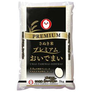 (玄米) おいでまい プレミアム 5kg 送料無料 香川県 令和元年産 (5キロ) [お米 の ギフト 内祝い お祝い お返し に 熨斗(のし)名入れ 可]