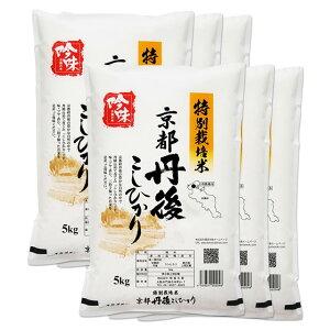 (玄米) 丹後コシヒカリ 特別栽培米 30kg 送料無料 京都府 令和2年産 (5kg×6) [お米 の ギフト 内祝い お祝い お返し に 熨斗(のし)名入れ 可]