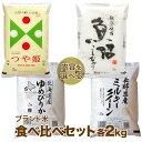 新米 ブランド米 食べ比べセット 2kg×2種 (米 計4kg)送料無料(山形県 つや姫 減農薬 特別栽培米/北海道 ゆめぴりか)…