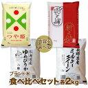 30年度 ブランド米 食べ比べセット 2kg×2種(米 計4kg)送料無料(山形県 つや姫 減農薬 特別栽培米/北海道 ゆめぴりか)…