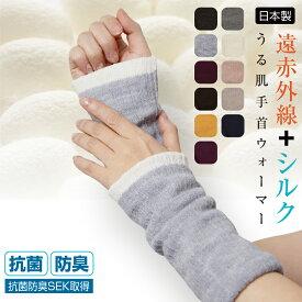 手袋 リストウォーマー 肌面シルク100% 日本製 ハンドウォーマー アームウォーマー おすすめ 冷え取り 遠赤外線 手首 足首 保湿 潤い 肌ケア 指なし 温活 事務 送料無料 ポイント消化