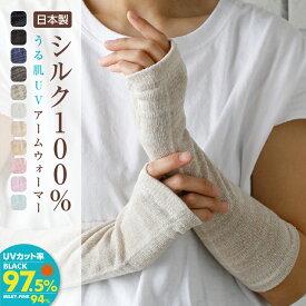 シルク100% アームウォーマー UVカット 手袋 日本製 指なし アームカバー 夏用 おやすみ 肌荒れ セミロング丈 ハンドウォーマー 手荒れ 指切り 冷え取り スマホ 冷房対策 無地 おすすめ 送料無料 ポイント消化