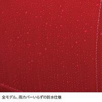 全モデル、雨カバーいらずの防水仕様