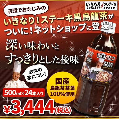 【一瀬社長ロゴ入り】 いきなりステーキ黒烏龍茶 500ml 24本入り