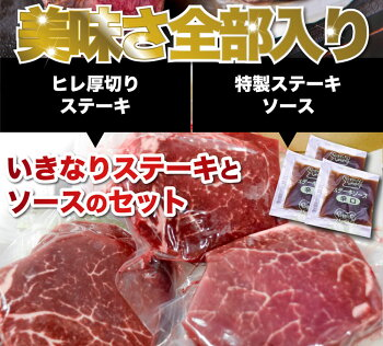 いきなりステーキひれ4枚セット