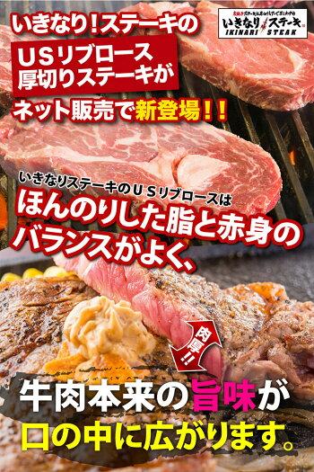 楽天市場店オープン記念!いきなりステーキひれ3枚プラストップリブステーキ250g1枚セット