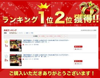 楽天市場店オープン記念!いきなりステーキひれ3枚プラスミドルリブステーキ250g1枚セット
