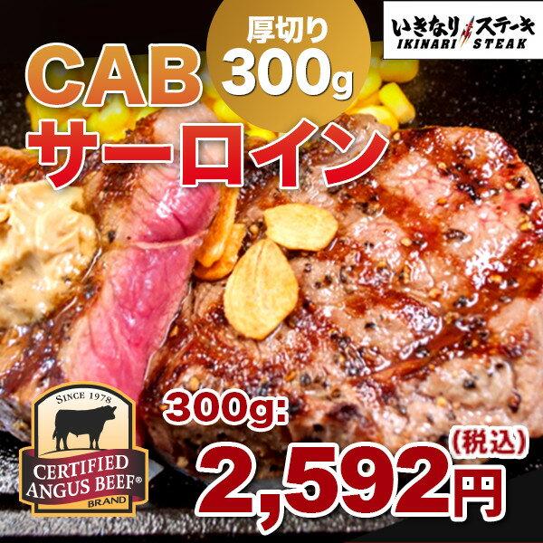 CABサーロインステーキ300g ステーキソース1袋 牛肉 お肉 肉 いきなり!ステーキ 牛 熨斗対応 サーロイン