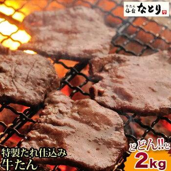 牛たん元×1、牛たん中×1、ワイルドハンバーグ×2個、ガーリックライス320g×2袋肉の日限定!送料無料