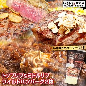 【いきなり!満喫セット】【いきなりバターソース1本付】トップリブ&ミドルリブステーキ&ワイルドハンバーグ2枚セット(250gトップリブ1枚、250gミドルリブ1枚、ステーキソース2袋、いきなりバターソース1本)牛肉 お肉 肉 いきなり!ステーキ 熨斗対応