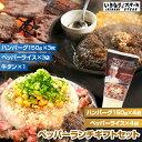 おすすめギフトセット ペッパーライス3袋 ビーフハンバーグ150g×3個 特性牛タン500g バターソース1本【いきなり!ス…