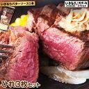 【送料無料】【いきなりステーキ ひれ3枚セット いきなり!バターソース付き】いきなり!ステーキ公式 ステーキ ひ…