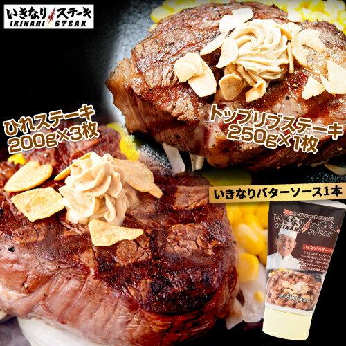 いきなりステーキひれ3枚プラス トップリブステーキ250g 1枚 セット【ステーキ 肉 ひれ ヒレ肉 リブステーキ お肉】