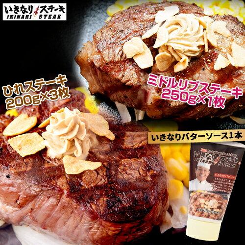 いきなりステーキ ひれ3枚プラス ミドルリブステーキ250g 1枚セット いきなり!ステーキ 牛肉 お肉 肉 熨斗対応 ひれ ヒレ肉 250g