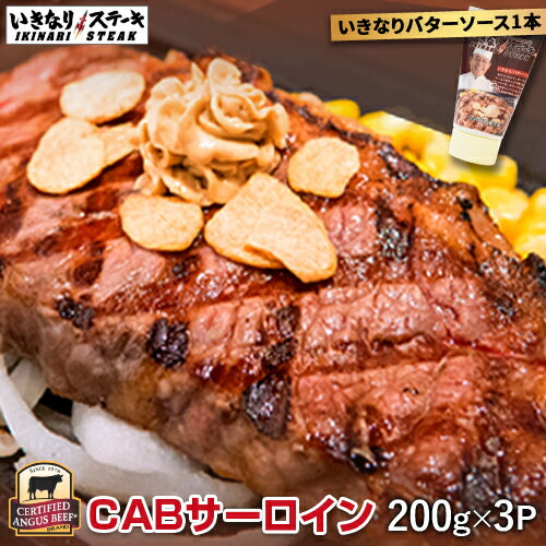【令和歓迎セール!いきなりバターソース1本付】CABサーロインステーキ200g×3枚セット(200gサーロイン3枚、ステーキソース3袋、いきなりバターソース1本)牛肉 お肉 肉 いきなり!ステーキ 牛 熨斗対応 サーロイン