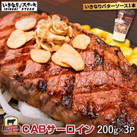 CABサーロインステーキ200g×3枚セット(200gサーロイン3枚、ステーキソース3袋、いきなりバターソース1本)牛肉 お肉 肉 いきなり!ステーキ 牛 熨斗対応 サーロイン【ギフト ブロック 内祝い グルメ】