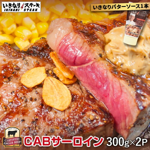 【楽天市場出店記念!いきなりバターソース1本付】CABサーロインステーキ300g×2枚セット(300gサーロイン2枚、ステーキソース2袋、いきなりバターソース1本)牛肉 お肉 肉 いきなり!ステーキ 牛 熨斗対応 サーロイン