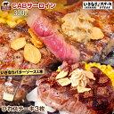 【いきなりバターソース付】いきなりステーキ ひれ 3枚プラス CAB サーロイン300g 1枚 セット【ステーキ 肉 ひれ ヒレ肉 CABステーキ お肉】