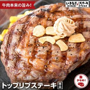 【いきなりステーキ】トップリブステーキ(250gトップリブ1枚、ステーキソース1袋)いきなり!ステーキ 公式 ステーキ トップリブステーキ 肉 250g 肉汁 お肉【ギフト ブロック 内
