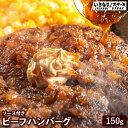 【肉の日セール】いきなりステーキ ビーフハンバーグ150gソース付き個食パッケージ【ギフト 内祝い グルメ】豪華 ハロウィン お歳暮 御歳暮