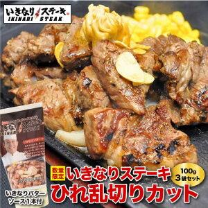 【バターソース付】(数量100個限定) いきなりステーキひれ乱切りカット100g3袋セット【ハロウィン】