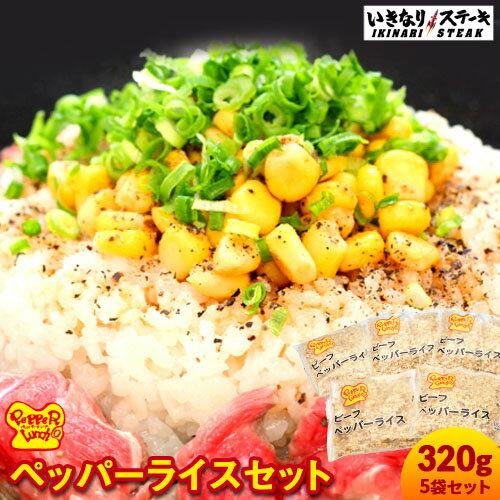 冷凍 ビーフペッパーライス ビックサイズ320g×5袋セット!【いきなり!ステーキ ペッパーライス ペッパーランチ 冷凍 ビーフ 肉 レンジで加熱 レンジで簡単 チャーハン いきなりステーキ】