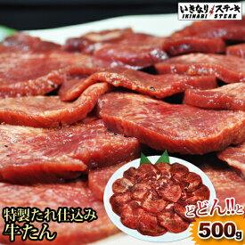 【アウトレット 牛タン】 「牛たん仙台なとり」の「特製たれ仕込み牛たん」500gパック 1袋 賞味期限2020年4月14日まで 牛たん 牛タン お肉