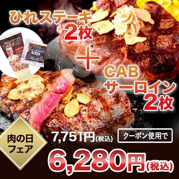 【いきなりバターソース付】いきなりステーキ ひれ 2枚プラス CAB サーロイン 200g 2枚 セット【ステーキ 肉 ひれ ヒレ肉 CABステーキ お肉】