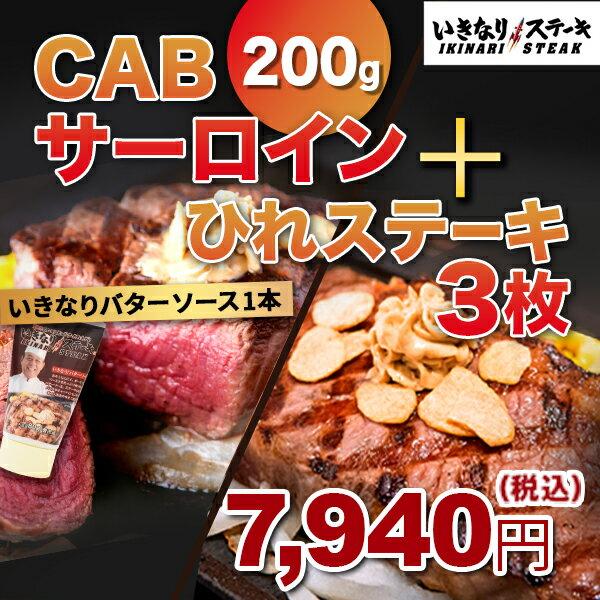 【いきなりバターソース付】いきなりステーキ ひれ 3枚プラス CAB サーロイン 200g 1枚 セット【ステーキ 肉 ひれ ヒレ肉 CABステーキ お肉】