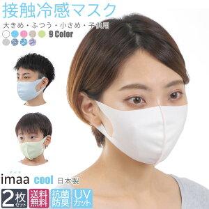 【7/19〜26日エントリーで全品P10倍】夏マスク 日本製 洗える 2枚セット