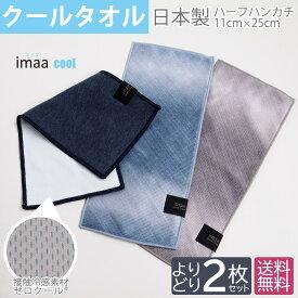 クールタオル 日本製 ハーフハンカチ よりどり2枚セット 冷却タオル 冷感タオル ひんやりタオル アイスタオル メンズ