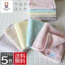 今治タオル ハンドタオル ほたか 5枚セット まとめ買い 日本製 無地 おしぼりタオル お手拭きタオル