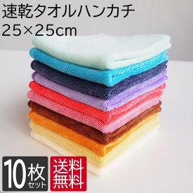 アイマ 速乾タオルハンカチ ハンドタオル 10枚セット 25cm×25cm 全10色