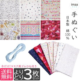 手ぬぐい 日本製 よりどり3枚セット まとめ買い セット 手拭い 日本手ぬぐい 和手ぬぐい マスク素材 ガーゼ生地 キッチンタオル