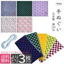 手ぬぐい 日本製 よりどり3枚セット まとめ買い セット 手拭い 日本手ぬぐい 和手ぬぐい マスク素材 キッチンタオル
