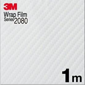 【送料無料! (代引は有料)】 3M ラップフィルム 1080 シリーズ1080-CF10 カーボンファイバーホワイト 152.4cm x 1m