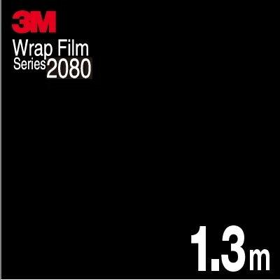 【送料無料! (代引は有料)】 3M ラップフィルム 1080 シリーズ1080-G12 グロスブラック 152.4cm x 130cm