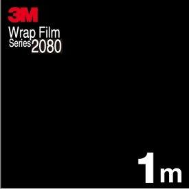 【送料無料! (代引は有料)】 3M ラップフィルム 1080 シリーズ1080-G12 グロスブラック 152.4cm x 1m
