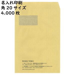 【名入れ封筒・印刷封筒 4.000枚】今村紙工 窓付き透けない封筒 封緘テープ付 角20サイズ 定形外封筒 A4サイズを折らうずに封入できます!